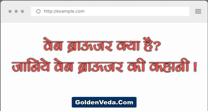 web browsers story hindi