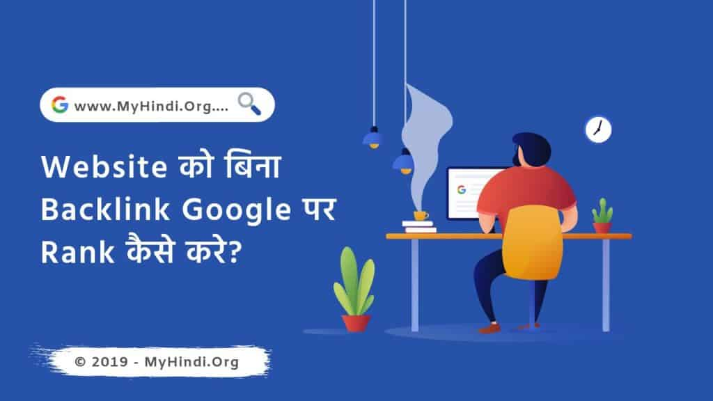 website ko bina backlink rank kaise kare